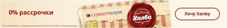 Кредитные карты с онлайн-заявкой в Златоусте в 2020